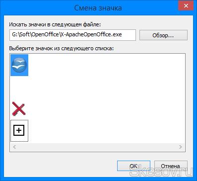 """На этой же вкладке жмём кнопку """"Сменить значок"""" внизу окна и в открывшемся окне открываем исполняющий файл программы, на которую создаем ярлык."""
