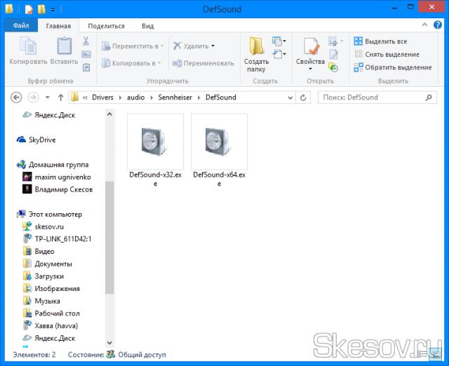 Качаем архив с программой с официального сайта или по ссылке. И распаковываем, например с помощью 7Zip. Получим два файла для 32-и 64-битных систем. Используйте тот, который соответствует вашей операционной системе.
