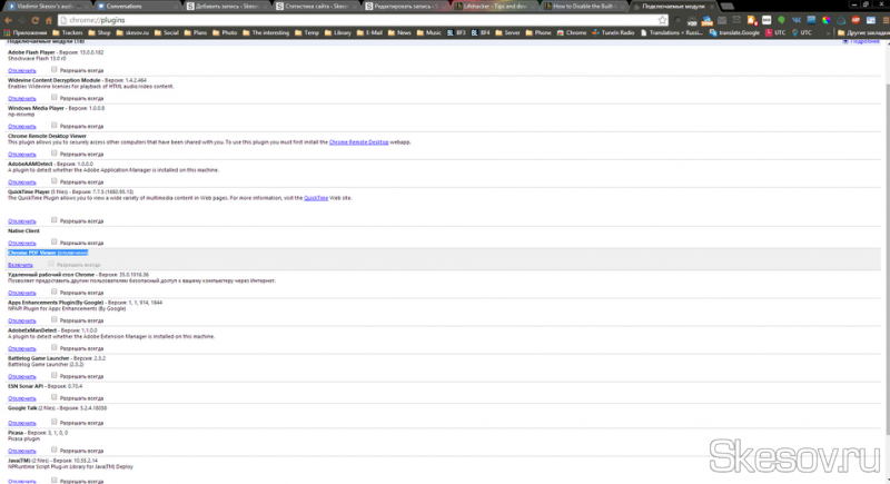 """Ищем пункт """"Chrome PDF Viewer"""" и отключаем его. В зависимости от браузера, пункт может называть по другому, к примеру в Яндекс.Браузер viewer называется Yandex PDF Viewer."""