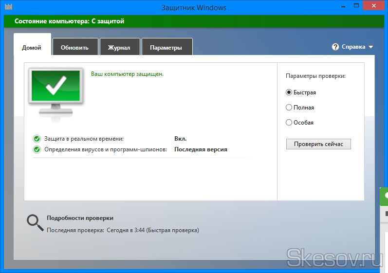 повышена безопасность. В Windows 8 проведено очень много работ по повышению безопасности ОС, ко всему прочему теперь Microsft SecurityEssential теперь включен в операционную систему, что позволяет иметь не плохой антивирус уже из коробки.