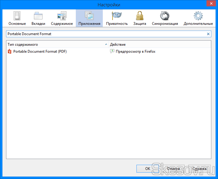"""В открывшемся окне переходим на вкладку """"Приложения"""". И вводим в поиск Portable Document Format."""