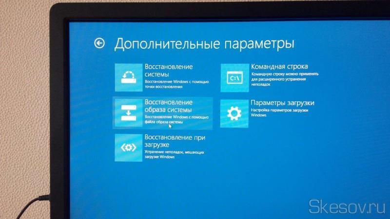 """Жмём по """"Восстановление образа системы"""", компьютер уйдет в перезагрузку для подготовки к восстановлению системы."""