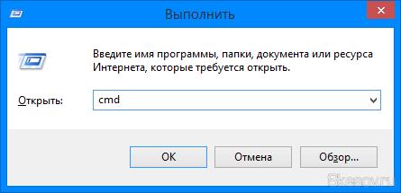 Windows 8 и более ранних ОС, нажмите сочетание клавиш Win+R, введите CMD и нажмите Enter.