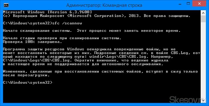 По окончании проверки командная строка сообщит о результатах и попросит перезапустить компьютер. В Windows 8.x у меня почему-то всегда пишет что не может изменить какие-то файлы, думаю тут виноваты измененные политики безопасности, но тест все равно работает исправно.