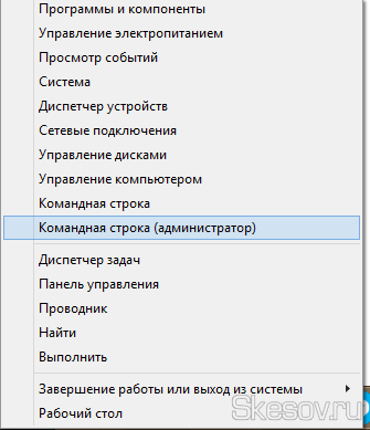 """Открываем командую строку от имени администратора, для этого жмем сочетание клавиш Win+X и выбираем """"Командная строка (администратор)""""."""