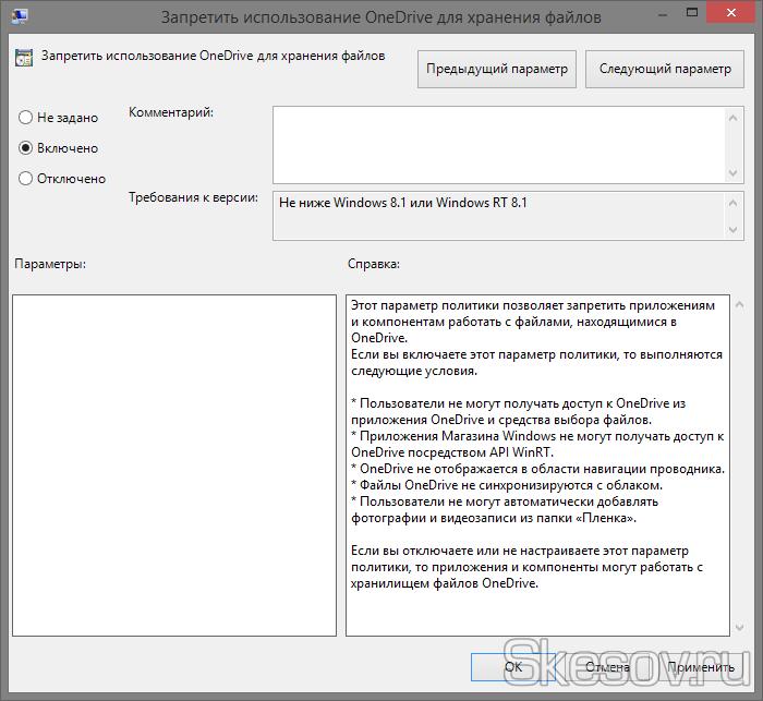 """В правой части окна дважды кликаем по """"Запретить использование OneDrive для хранения файлов"""" и в открывшемся окне ставим точку на """"Включить"""". Жмем ОК."""
