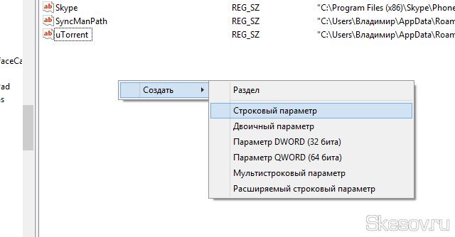 """Кликаем правой клавишей по пустому месту в правой части окна и выбираем """"Создать"""" - """"Строковый параметр""""."""