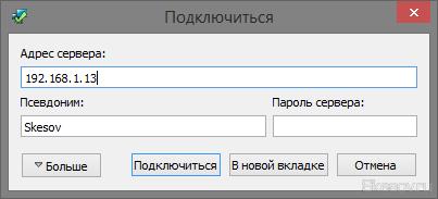 Открываем клиент и подключаемся к нашему серверу. Для этого можно использовать локальный IP-адрес в вашей домашней сети (предпочтительно), внешний IP-адрес или адрес полученный в DynDNS. Я показываю на примере внутреннего IP-адреса.