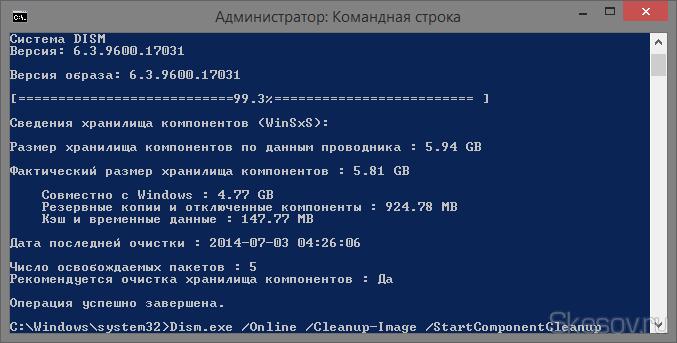 Вводим команду на очистку лишних файлов: