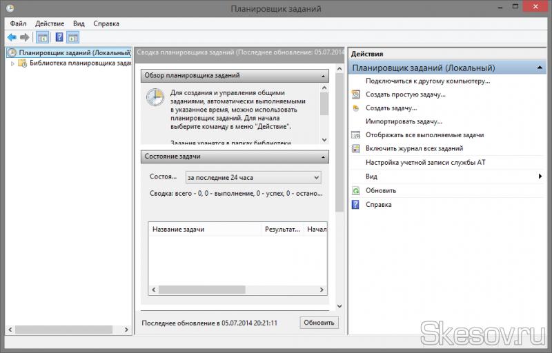 """Открываем """"Планировщик заданий"""". Можно открыть Панель управления - Система и безопасность - Администрирование и здесь уже выбрать его из списка. Или нажмите сочетание клавиш Win+R и введите taskschd.msc.  Откроется следующее окно."""