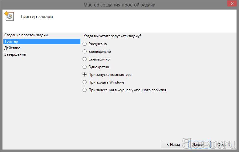 """Выбираем когда должна запускаться наша программа, так как я сейчас добавляю веб-сервер и хочу чтобы он у меня запускалось до ввода пароля пользователя я выберу """"При запуске компьютера""""."""