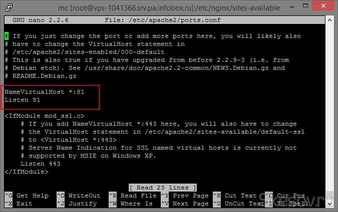 Если у вас открылся пустой экран, значит на вашем сервере не установлен даже Apache, закрываем окно клавишами Ctrl+X и переходим к следующему пункту, если же у вас конфиг открылся, то меняем параметры NameVirtualHost и Listen на 81