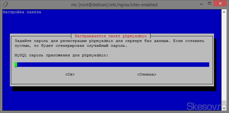 И пароль для входа в phpmyadmin.