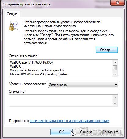 """Повторяем пункт 4, только теперь выбираем файл: C:\Windows\System32\Wat\WatUX.exe Так же, выставив """"Уровень безопасности"""" на """"Запрещено""""."""