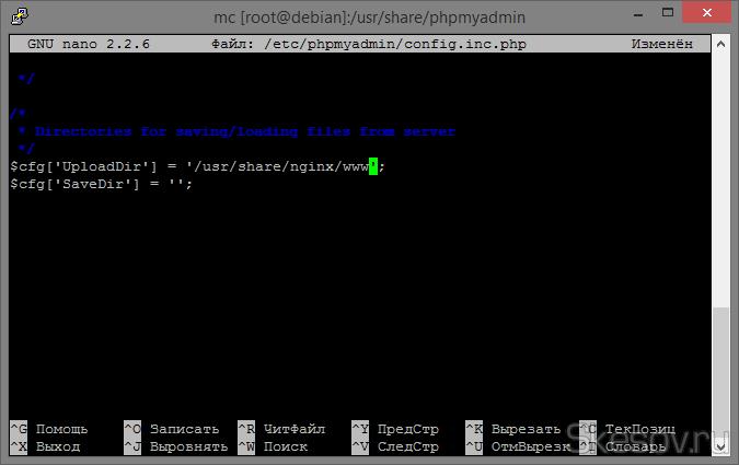 В открывшемся окне ищем строчку с параметром $cfg['UploadDir']  у меня это была предпоследняя строка. Прописываем в кавычках путь, в который вам нужно будет закачать файл базы данных. Я дли этого буду использовать каталог nginx для сайтов.  /usr/share/nginx/www  Жмем клавиши Ctrl+X и сохраняем файл.