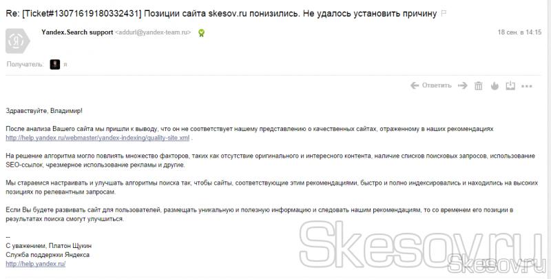 Ответ от технической поддержки Яндекса