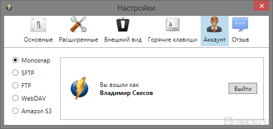 Настройки аккаунта в Monosnap