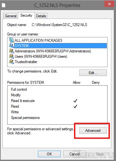 Открываем свойства файла и переходим на вкладку Безопасность