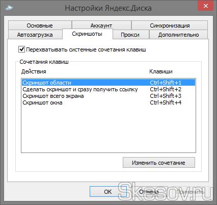 Настройка горячих клавиш для создания скриншота