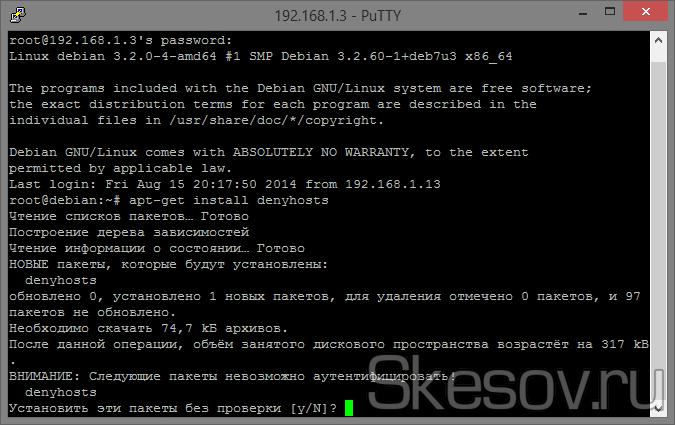 Подключаемся к терминалу и вводим: apt-get install denyhosts