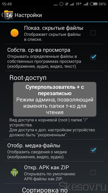 В настройках и в разделе Root переключаем в режим Суперпользователь