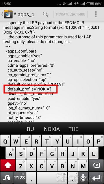 В нем разделе настроек нужно изменить параметр default_profile на NOKIA