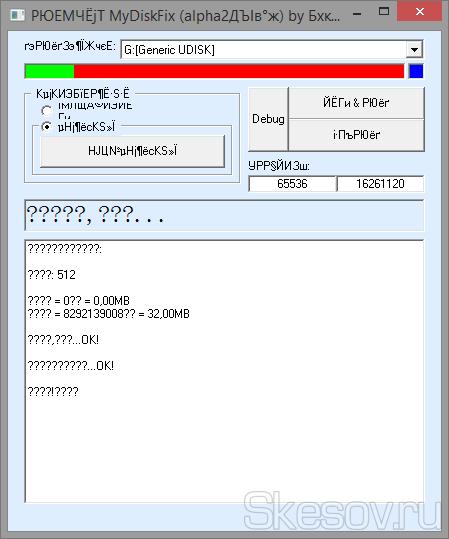 Результат проверки и форматирования флешки
