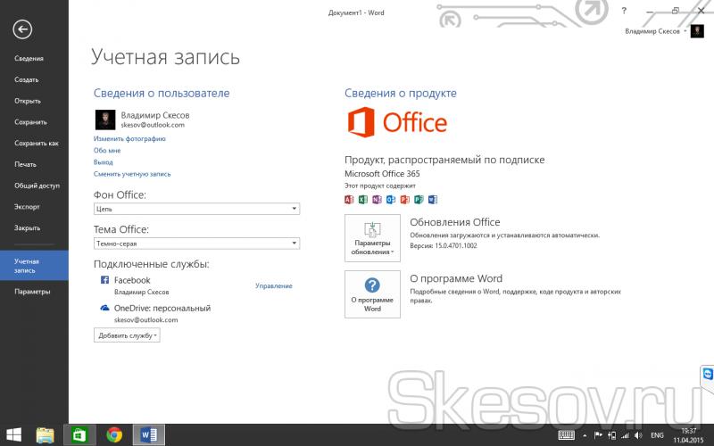 Подписка на ПО Office