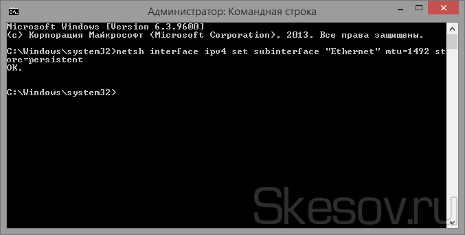 "Вводим команду netsh interface ipv4 set subinterface ""Ethernet"" mtu=1492 store=persistent"