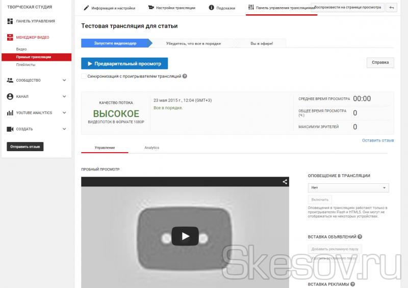 Переходим на YouTube, нажимаем кнопку Предварительный просмотр