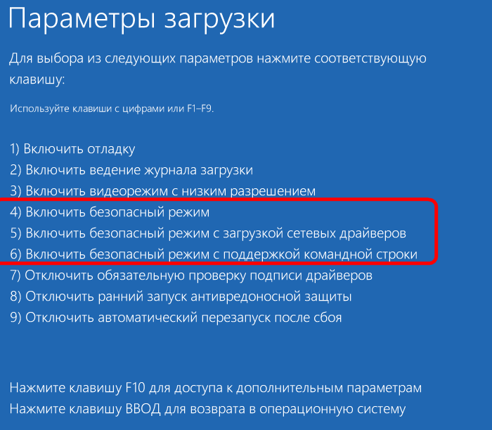 Окно параметров загрузки Windows