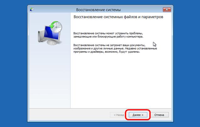 Окно восстановления системы Windows