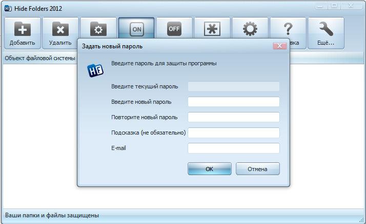Установка пароля в программе Hide Folders