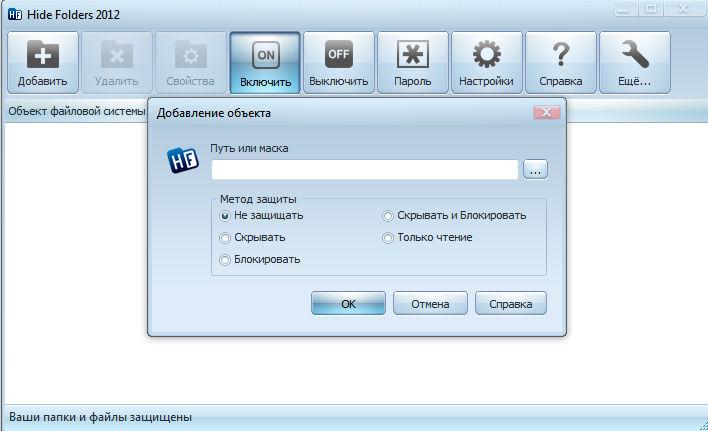 Добавление объекта впрограмме Hide Folders