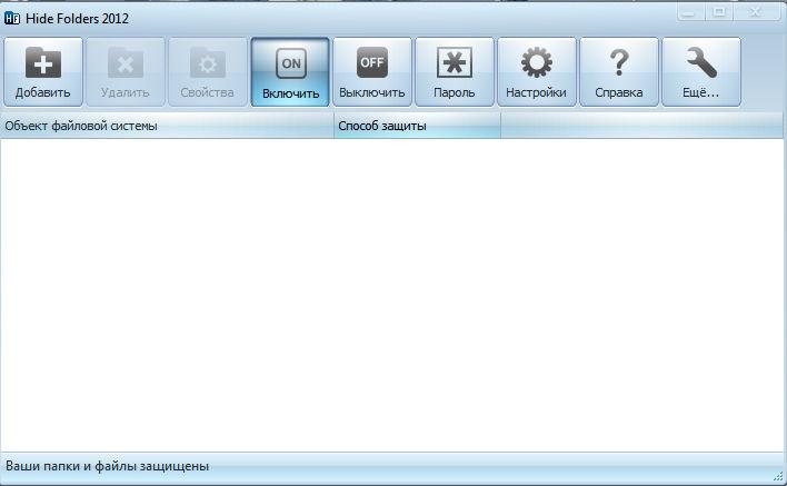 Программа Hide Folders