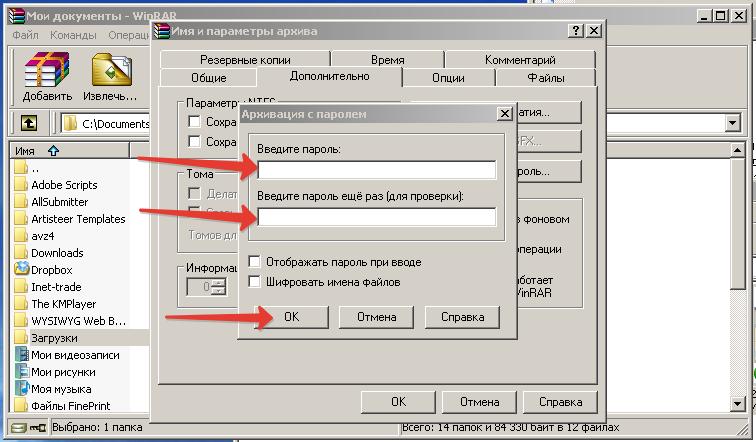 Установка пароля впрограммеWinRaR