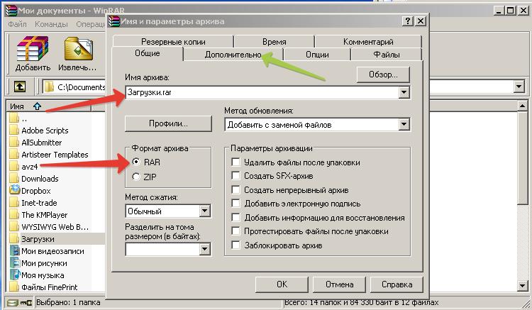 Окно Имя и параметры архива