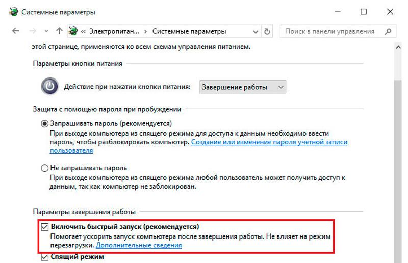 Вкладка системных параметров Windows