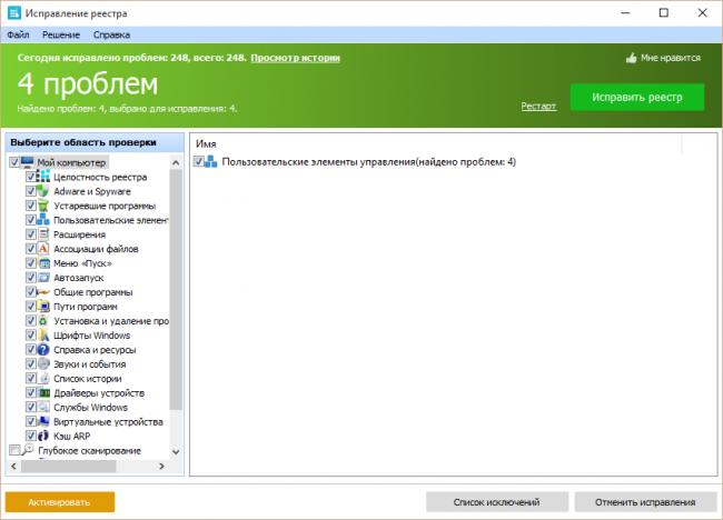 Окно программы Registry Repair