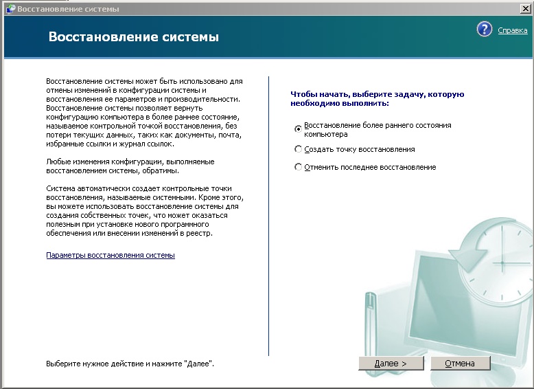Окно восстановления в Windows XP