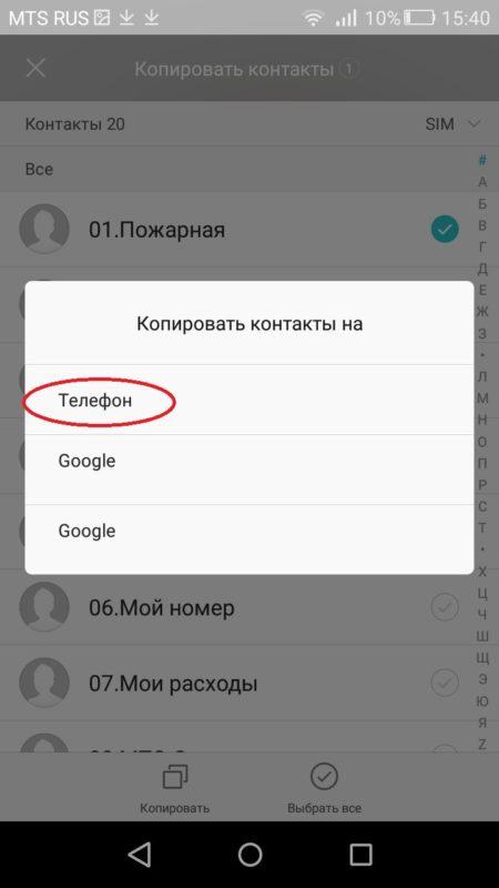 Копировать контакты на телефон