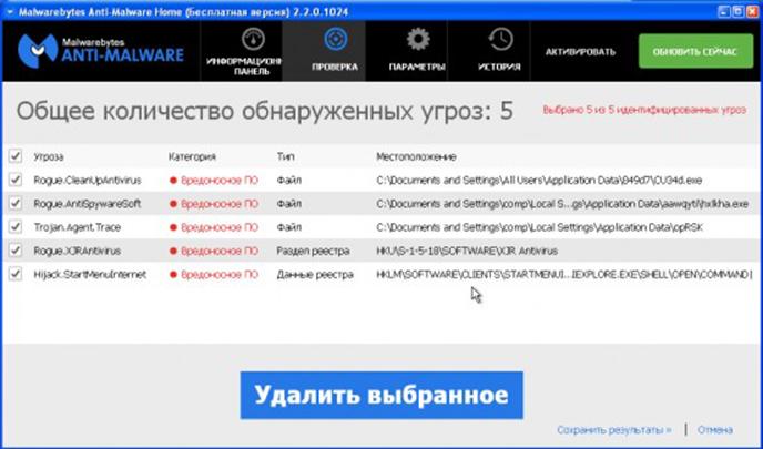 Окно программы Malwarebytes Anti-malware