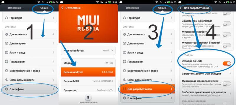 Подключение отладки по USB на Android 4.2 и выше