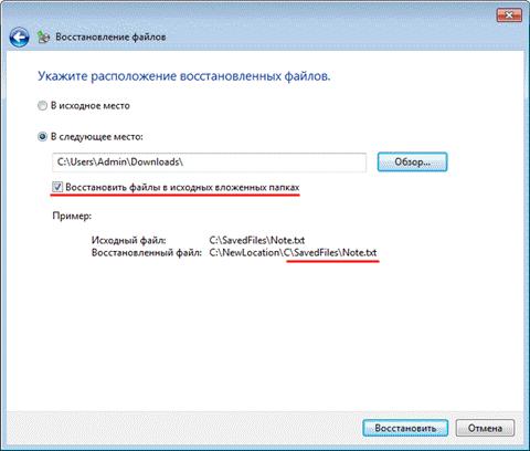 Выбор места расположения во вкладке мастера восстановления файлов