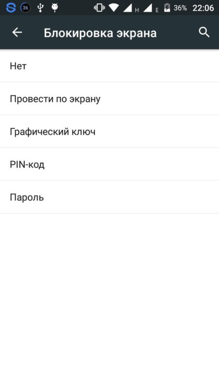Выбор вида блокировки экрана