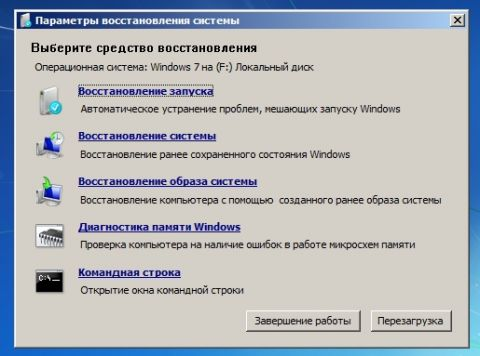 Восстановление Windows