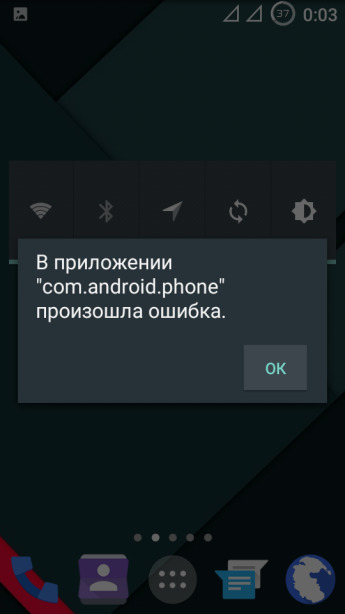 Ошибка сom.android.phone