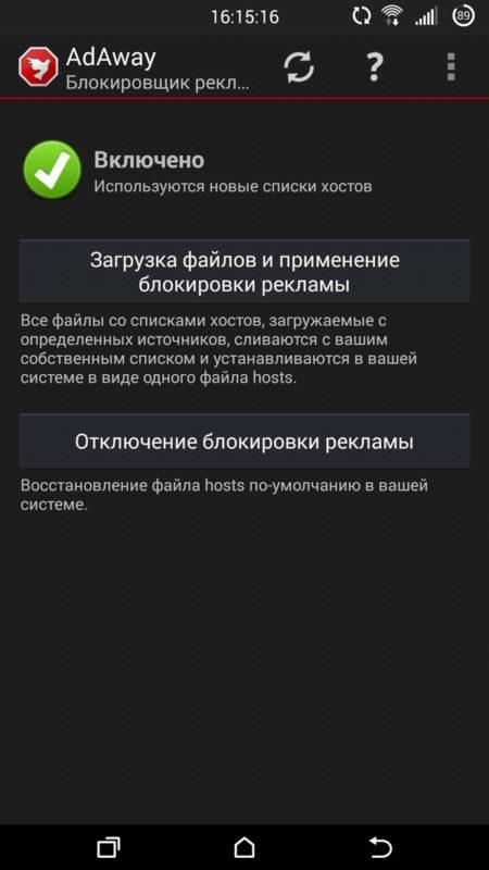 Интерфейс приложения AdAway