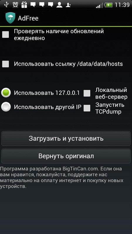 Интерфейс AdFree