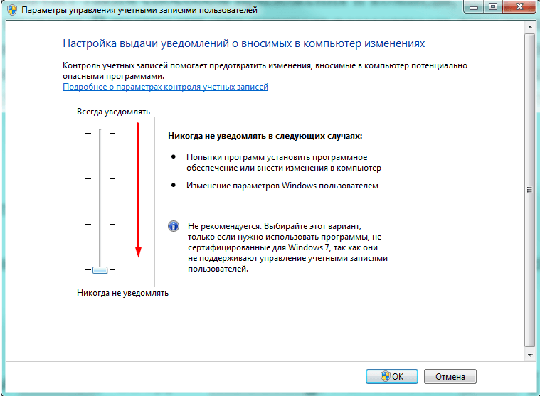 как убрать значок щита с ярлыка в windows 7